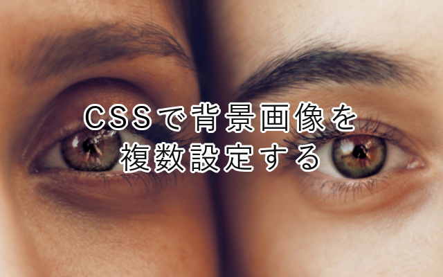 cssで背景画像を複数設定する