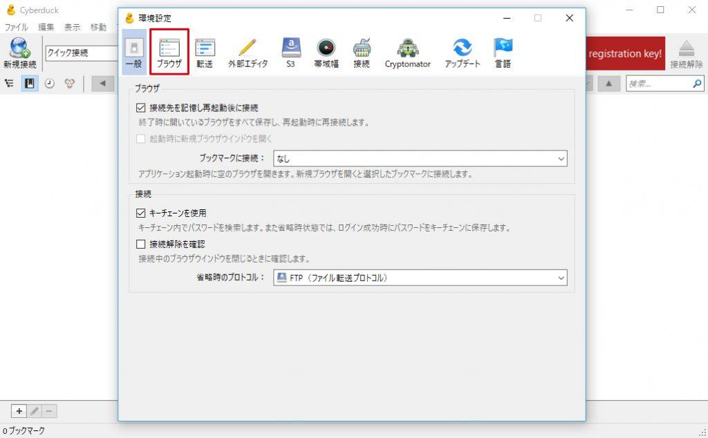 Cyberduck (サイバーダック)で.htaccessファイルを表示する方法