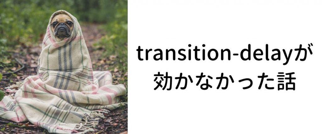 transition-delayが効かなかった話