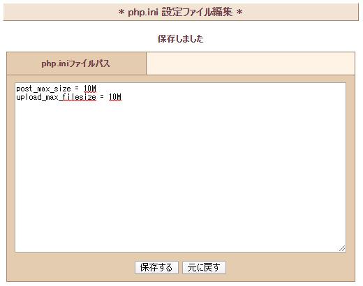 php.ini 設定ファイル編集