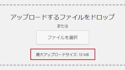 WordPressでファイルのアップロード上限を上げる【さくらのレンタルサーバ】